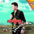 Karaoke DVD : Monkan Kankoon Vol.6 - Trong Nun Kue Na Tee Trong Nee Kue Hua Jai