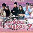 OST : Pleng Rorn Lakorn Raeng - Vol.7