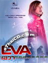 Eva [ DVD ]