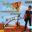 Karaoke VCD : Aidin Apinun - Aidin +3 Best Hits