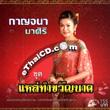 Karnjana Masiri : Lae Tum Kwan Nark