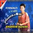 Karaoke VCD : Karnjana Masiri - Lae Tum Kwan Nark