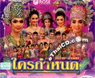 Li-kay : Sornram Nampetch - Krai Kum Nod