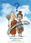 Thai Novel : Songsai Mai Thamma