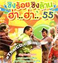 Comedy : Gang 3 cha - Ha..Ha 2012 - Vol.13-14