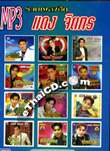 MP3 : Daeng Jitkorn - Ruam Pleng Hit