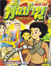 DVD : 6 in 1 : Nitarn Puen Barn - Vol.4