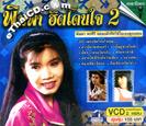 Karaoke VCD : Pimpa Pornsiri - Hit Don Jai - Vol.2