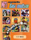 MP3 : Yingyong YodBuaNgarm - Ruam Pleng Hit