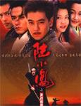 HK TV serie : The Master Swordsman [ DVD ]