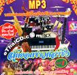 MP3 : Sood Yord Sound Lum Sing - Vol.1