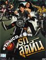 Rak Sud Teen [ DVD ]