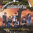 Karaoke DVD : Grammy Gold : Tarm Hoy Esarn - Vol.2