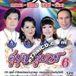 Tossapol & Sriprai & Yibsee & Ord Four S : Koo Boon Koo Buad 6