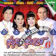 Karaoke VCD : Tossapol & Sriprai & Yibsee & Ord Four S - Koo Boon Koo Buad 6