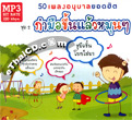 MP3 : 50 Children's song - Vol.2