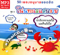 MP3 : 50 Children's song - Vol.3