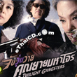 Twilight Gangsters [ VCD ]