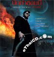 Abraham Lincoln VS. Zombies [ VCD ]