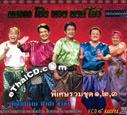 Concert VCDs : Pleng Choi : Tossapol Himmapan & Yong & Puang & Nong Show - Vol.1-2-3