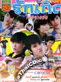 \'Ruk Kerd Nai Talard Sode\' lakorn magazine (Pappayon Bunterng)