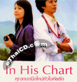 In His Chart [ VCD ]