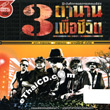 Concert VCDs : Nga & Carabao & Kumpee - 3 Tumnarn Puer Chewit