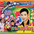 Concert Karaoke : Somjit Borthong - Talok Somjit - Vol.1