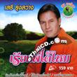 Karaoke VCD : Seri Roongsawang - Reak Pee Dai Mai