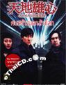Armageddon [ DVD ]