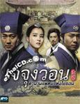 Korean serie : Jejungwon [ DVD ]