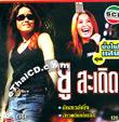 Karaoke VCD : Yu Rock Saderd - Bung Fai Saen