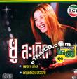 Karaoke VCD : Yu Rock Saderd - Hai Thongkum