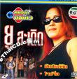 Karaoke VCD : Yu Rock Saderd - Morlum Kor Kaaw