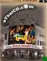 Tayard Pong Paeng [ DVD ]