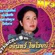 MP3 : Wongjun Pairoj - Ruam Pleng Dunk Ummata Vol.1