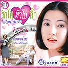 Korean serie : Romance - Box 1