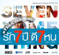 OST : Seven Something (Ruk 7 Pee Dee 7 Hon)