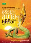 Book : Thamma Sabai Sabai Stlye Sasiliya
