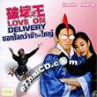 Love On Delivery [ VCD ]