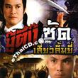 Shaolin vs. Wu Tang [ VCD ]