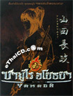 Yamada : The Samurai of Ayothaya [ DVD ] (2 Discs - Special Package)