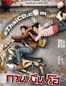 Guan Muen Ho (Hello Stranger) [ DVD ] (2 Discs)