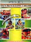 Thai Movies : 6 in 1 - Vol.3 [ DVD ]