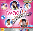 Karaoke VCD : Sure Audio : Pleng Chai Kong Lai Khon