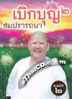 Book : Berk Bun 2 : Sompratana