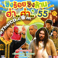 Comedy : Gang 3 cha - Ha..Ha 2012 - Vol.15-16