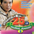 Pornsuk Songsaeng : Ruam Pleng Dung 25 Years - Vol.2