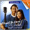 Karaoke VCD : Jarun & Soontaree - Folk special