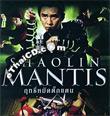 Shaolin Mantis [ VCD ]